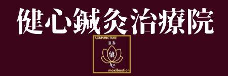 東京都葛飾区金町「健心鍼灸治療院」温春健心